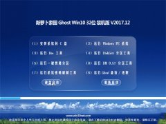 新�}卜家�@(yuan)Ghost Win10 32位 超��b�C版2017.12(�o需激活)
