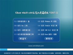 系统之家Ghost Win10 x64 笔记本通用版V201712(免激活)