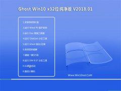 中关村Ghost Win10 (X32) 官方纯净版v2018.01(免激活)