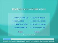 番茄花园Ghost Win10 (32位) 经典纯净版2018.01月(免激活)