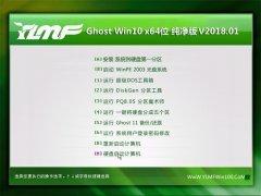 雨林木风Ghost Win10 (X64) 办公纯净版V2018年01月(免激活)