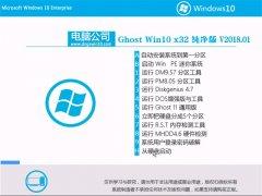 电脑公司Ghost Win10 (32位) 推荐纯净版V2018.01月(免激活)