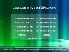 中关村Ghost Win10 x64 笔记本通用版v2018.01月(免激活)