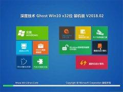 深度技术Ghost Win10 (X86) 专业装机版 v2018.02(激活版)