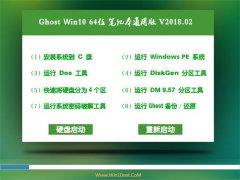大白菜Ghost Win10 64位 笔记本通用版 v2018.02(自动激活)