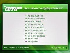 雨林木风Ghost Win10 32位 特别装机版 v2018.02(免激活)