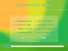 大白菜Ghost Win10 64位 正式纯净版 v2018.02(自动激活)
