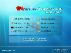 番茄花园Ghost Win10 x64 企业装机版 v2018.02(绝对激活)