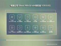 电脑公司Ghost Win10 X64位 增强装机版 v2018.02(免激活)