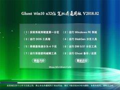 大白菜Ghost Win10 X86 笔记本通用版 v2018.02(自动激活)