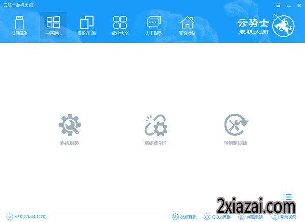 云骑士装机大师体验版3.2.4