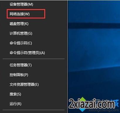 Win10云骑士装机大师系统应用商店连接失败提示错误0X80072EE2的修复步骤1
