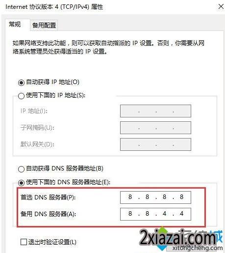 Win10白云系统下载应用商店连接失败提示错误0X80072EE2的修复步骤4