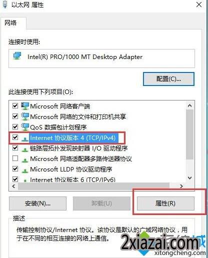 Win10技术员联盟系统下载应用商店连接失败提示错误0X80072EE2的修复步骤3