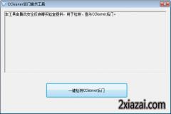 CCleaner后门查杀工具v1.0绿色版