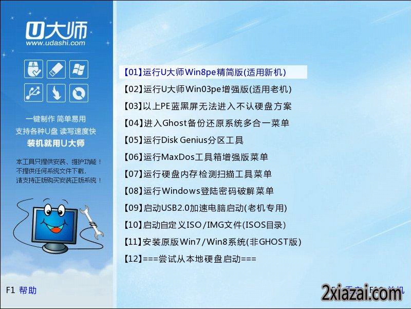 u盘启动盘制作软件u大师V4.9.9官方最新版