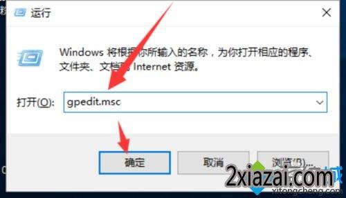 Win10晨枫系统下载关闭Windows移动中心的步骤2