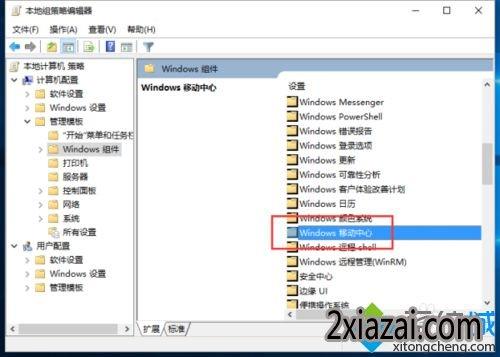 Win10完美系统下载关闭Windows移动中心的步骤5