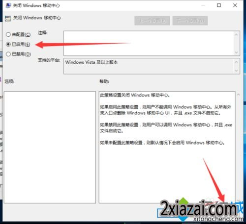 Win10中关村系统下载关闭Windows移动中心的步骤7