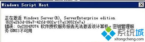 win10萝卜家园系统下载激活失败提示错误代码0xc004f074