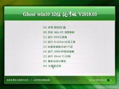 老毛桃Ghost Win10 X32 全新纯净版2018v03(无需激活)