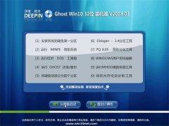 深度技术Ghost Win10 (X32) 经典优化版2018V03(绝对激活)