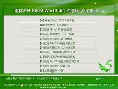 雨林木风Ghost Win10 (X64) 装机纯净版v2018.03(无需激活)