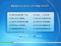 番茄花园Ghost Win10 X32 推荐纯净版v201803(自动激活)