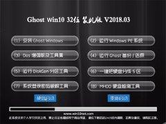 老毛桃Ghost Win10 (32位) 优化精简版2018年03月(完美激活)