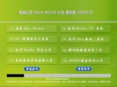 电脑公司Ghost Win10 32位 万能装机版v2018.03(永久激活)