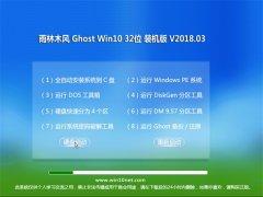 雨林木风Ghost Win10 x32位 官方特别版V2018年03月(完美激活)