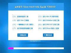 电脑公司Ghost Win10 x64 官方原装版v201803(完美激活)