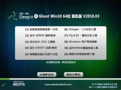 深度技术Ghost Win10 x64 极速稳定版v2018.03(完美激活)