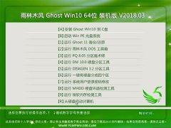 雨林木风Ghost Win10 64位 官方优化版v2018年03月(永久激活)