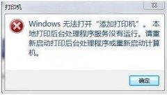 云骑士win7本地打印后台处理程序服务没有运行怎么办?