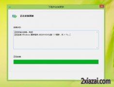 中关村win8.1系统kb2919355补丁安装不上怎么办?
