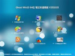 老毛桃Ghost Win10 X64 笔记本通用版V2018年03月(自动激活)