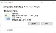 笔记本win7系统文件删除不了怎么办?