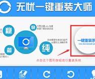 无忧一键重装白云纯净版系统工具体验版8.3.4