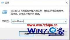 雨林木风旗舰版Win10系统安装软件提示安装过程出错无法修改系统设置