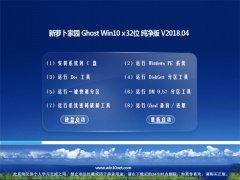 新萝卜家园Ghost Win10 x32 推荐纯净版2018年04月(完美激活)
