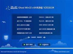 深度技术Ghost Win10 X64位 纯净版v2018.04(无需激活)