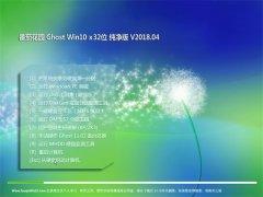 番茄花园Ghost Win10 X32 稳定纯净版v201804(免激活)