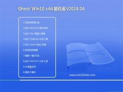 技术员联盟Ghost Win10 x64位 快速装机版v201804(完美激活)