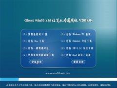 电脑店Ghost Win10 x64 笔记本通用版v2018.04(免激活)