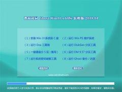 番茄花园Ghost Win10 (64位) 办公装机版v2018.04月(无需激活)