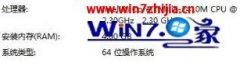 64位系统总裁专业版Win10旗舰版如何解决安装软件时提示内存不足