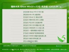 雨林木风Ghost Win10 (32位) 官方纯净版2018年04月(完美激活)