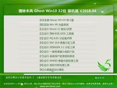 雨林木风Ghost Win10 X32位 快速安装版v2018年04月(自动激活)