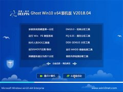 深度技术Ghost Win10 (64位) 官方优化版2018.04(无需激活)